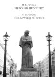 N. W. Gogol: Der Newskij-Prospekt